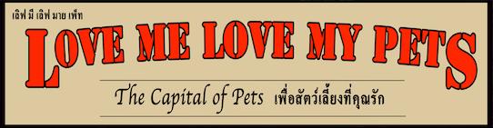 Love Me Love My Pets คลับสำหรับสัตว์เลี้ยงที่คุณรัก