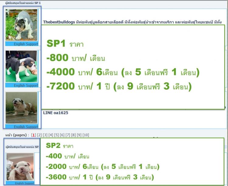 ราคาลงโฆษณาในเว็บ 108dog.com