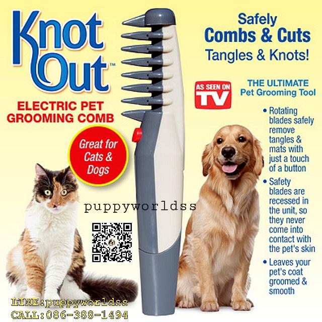 หวีกรูมมิ่งขนสัตว์เลี้ยง  #KnotOutComb&Cut
