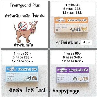 กำจัดเห็บหมัดสุนัข / Frontguard Plus (ฟรอนท์การ์ดพลัส)