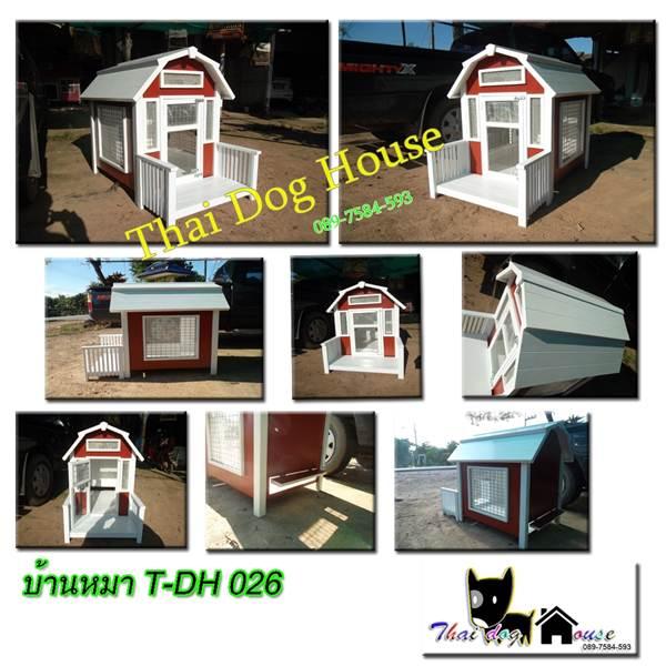 ขายบ้านหมา ขายบ้านแมว ขายบ้านปอม ขายบ้านชิวาวา ขายบ้านชิสุห์