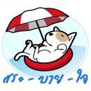 สระ-บาย-ใจ สระว่ายน้ำสุนัขและบริการรับฝากสุนัข